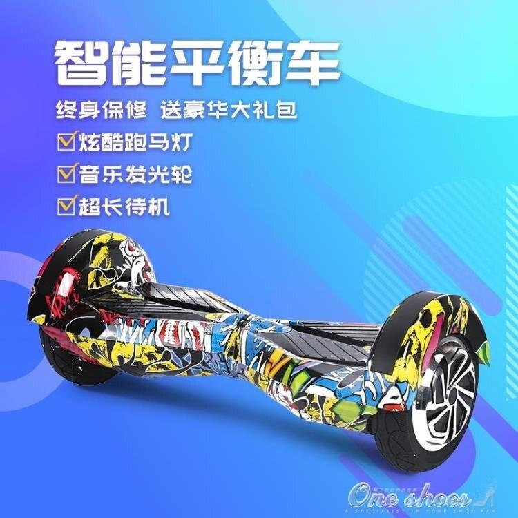 智慧電動平衡車兒童8-12成人雙輪成年體感兩輪代步平行車學生 8號時光特惠 8號時光