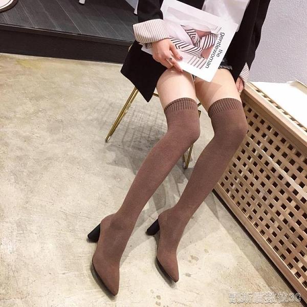 長靴瘦瘦靴襪靴女秋冬新款尖頭彈力針織女靴子網紅過膝高跟長靴女 母親節禮物