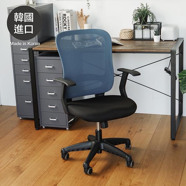 電腦椅 書桌椅 辦公椅 【G0067】Dylan曲線透氣電腦椅/辦公椅 韓國製 收納專科