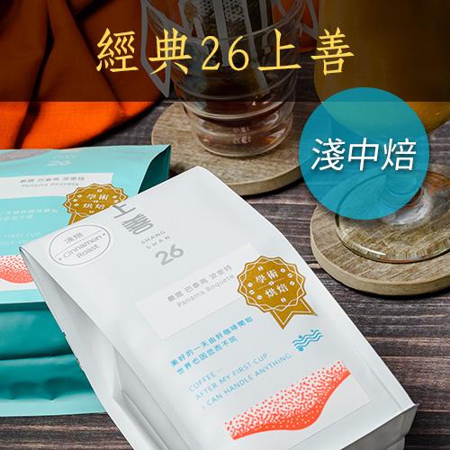 【上善】經典26上善咖啡豆(淺中焙)