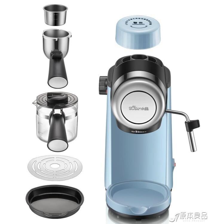 咖啡機咖啡機家用小型意式全半自動迷你煮咖啡壺蒸汽式打奶泡機一體yh