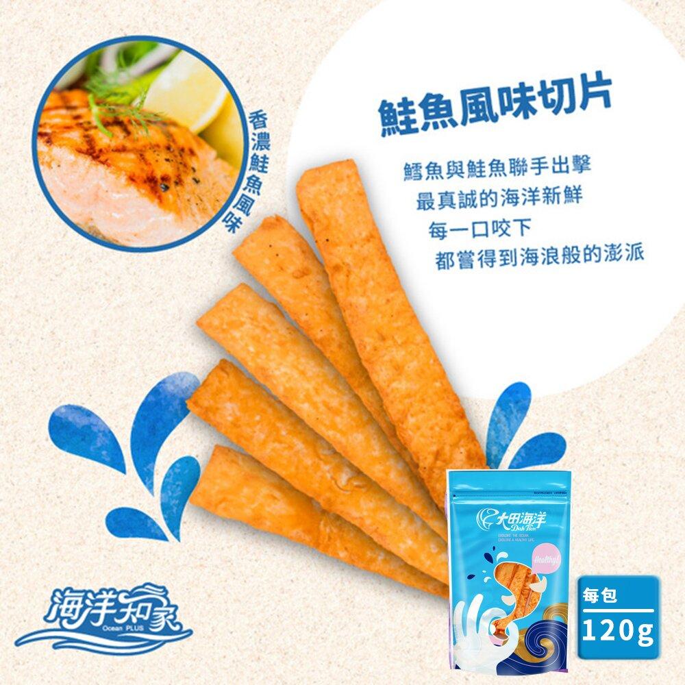 [任選]【大田海洋】鱈魚切片-鮭魚味(120g)