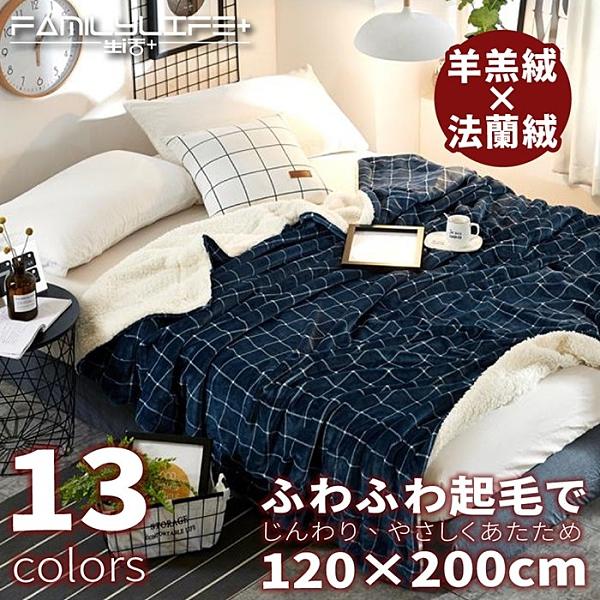 Loxin 雙面複合特重保暖毯-單人加大款-120x200公分 羊羔絨x法蘭絨保暖毯 毛毯 毯子【SH1554】