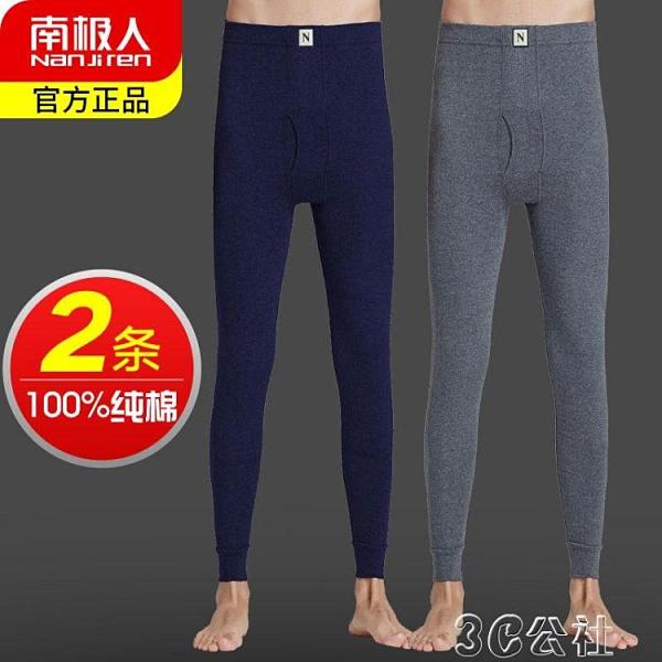 打底褲男 南極人秋褲男純棉線褲男青少襯褲中老褲男 快速出貨
