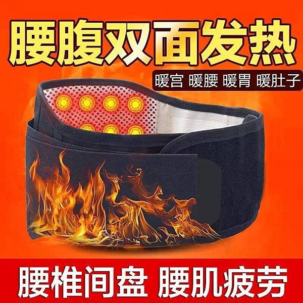 自發熱護腰保暖防寒磁療腰托男女腰椎間盤突出腰肌勞損去宮寒腰帶 極速發貨