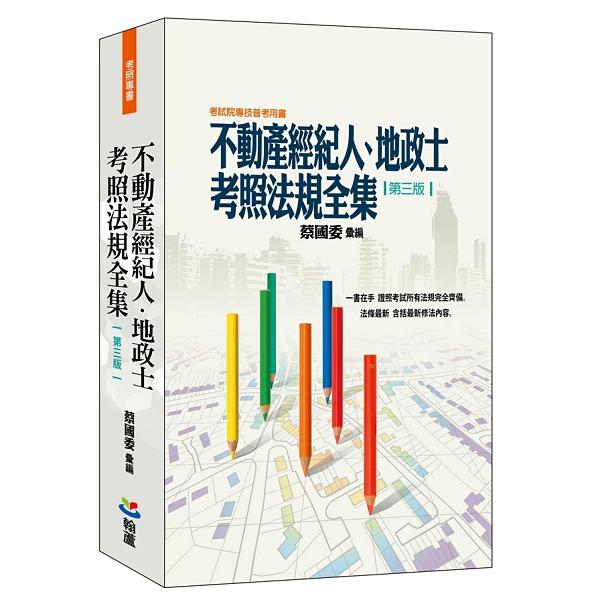 不動產經紀人、地政士考照法規全集(3版)