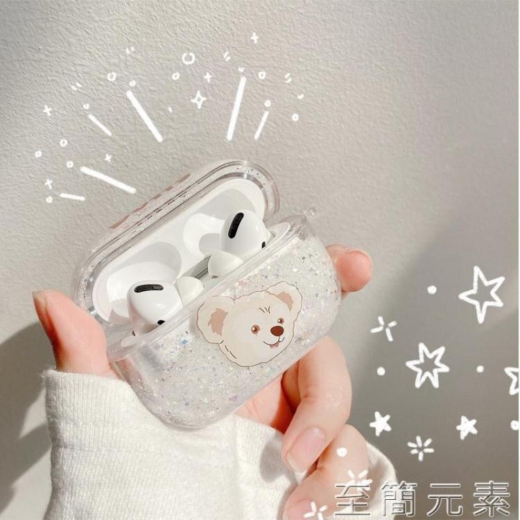 airpods保護套流沙小熊airpodspro保護殼airpods2硬殼二代適用于蘋果3耳機套ipods無線藍