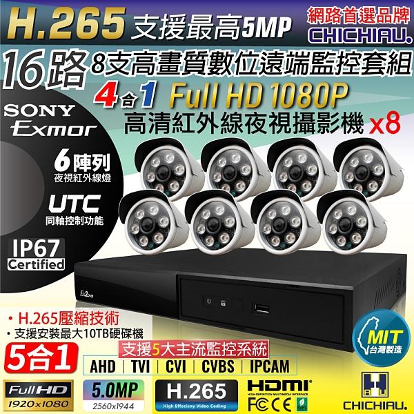 【CHICHIAU】H.265 16路4聲 5MP 台灣製造數位高清遠端監控套組(含1080P SONY 200萬攝影機x8)