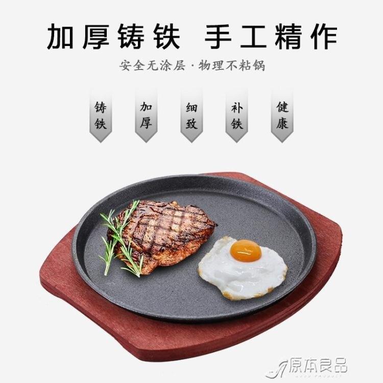燒盤 商用鑄鐵鐵板燒牛排家用圓形燒烤肉煎盤 長方形韓式鐵板燒烤魚盤yh