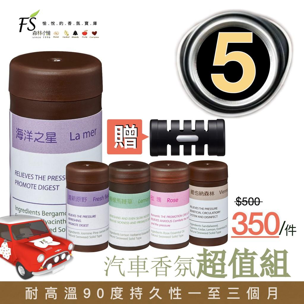 [ 任五件$1380 ] FS森林小舖 / 汽車香氛活動促銷組 / 加贈淨化器夾乙只