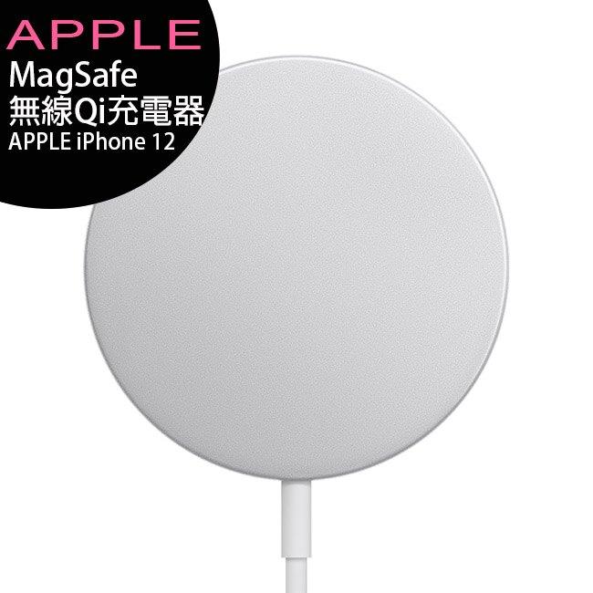 APPLE iPhone 12 MagSafe 無線Qi充電器(原廠公司貨)◆送WK 20W USB-C充電器