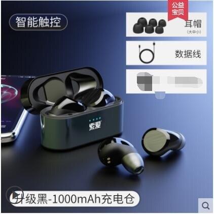 索愛T3S 藍牙真無線耳機跑步運動迷你雙耳入耳式籃牙5.0超長待機通話 樂樂百貨