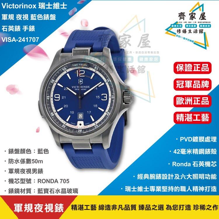 ‧齊家屋‧【Victorinox 瑞士維氏 石英錶 手錶 VISA-241707】V.03049 瑞士 軍規 夜視 藍色錶盤 男士手錶