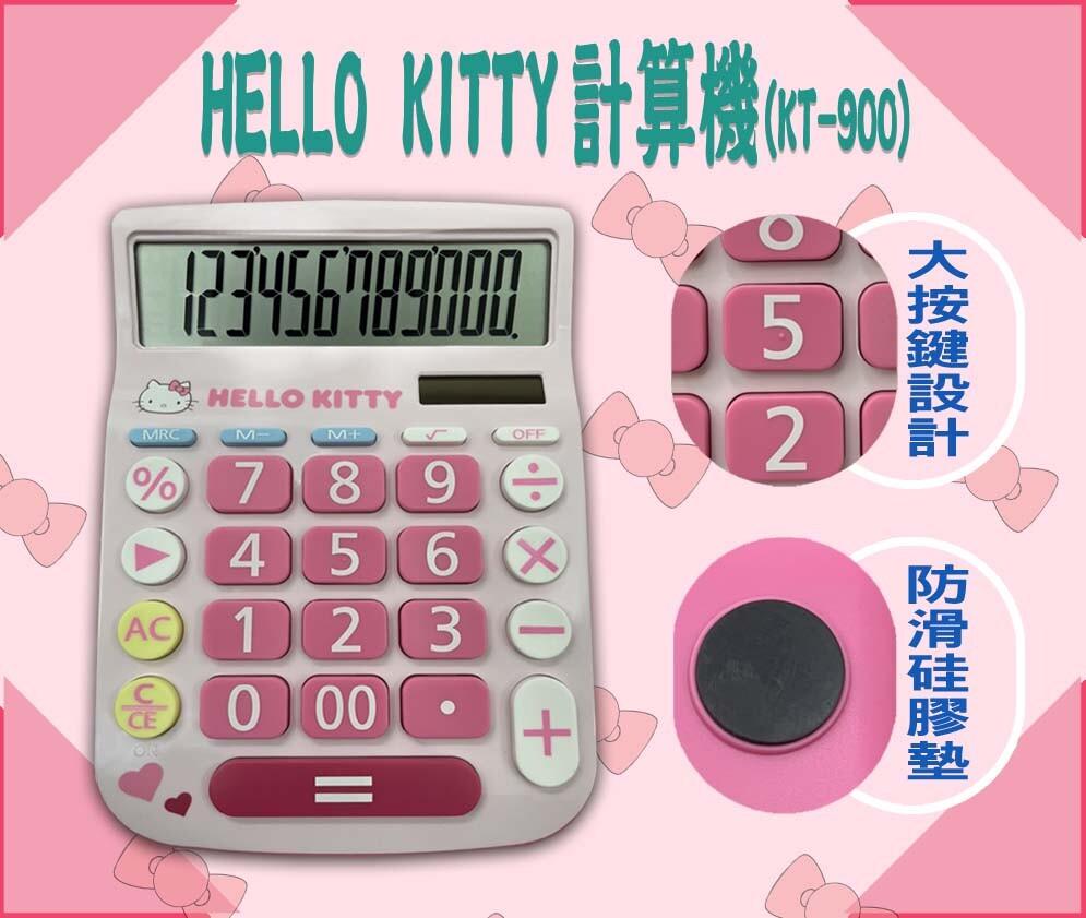 hello kitty計算機(kt-900) 辦公室 凱蒂貓 大按鍵 12位元數