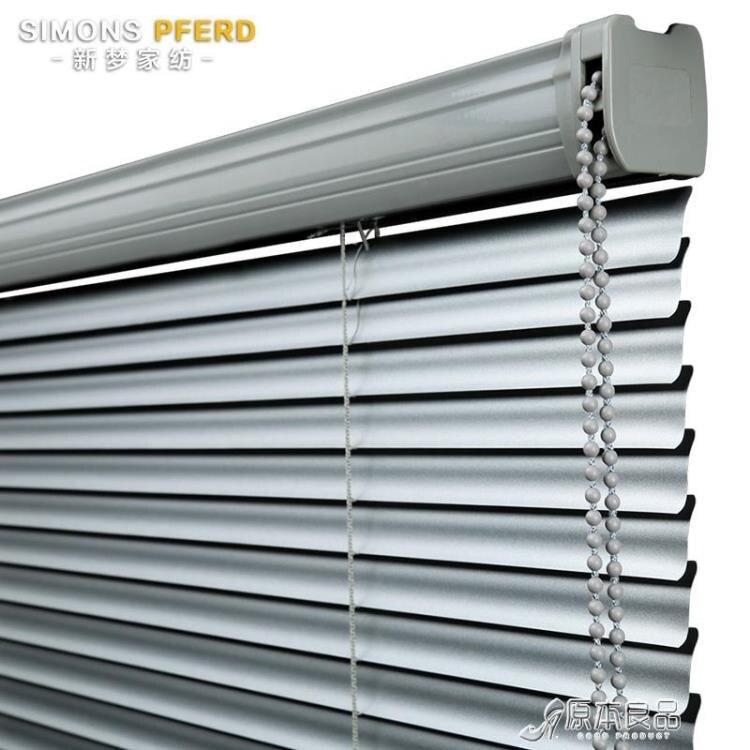 鋁合金百葉窗簾遮光升降辦公室衛生間防水家用捲簾免打孔安裝yh