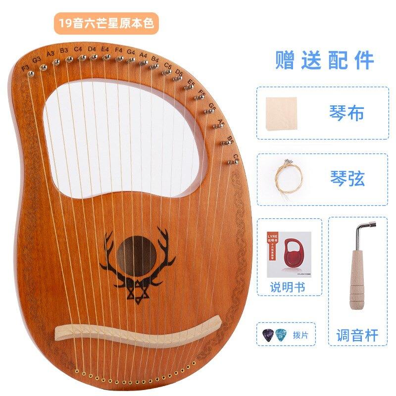萊雅琴 19弦16音小豎琴7音10弦lyre琴里爾琴里拉琴 便攜式樂器【MJ3674】