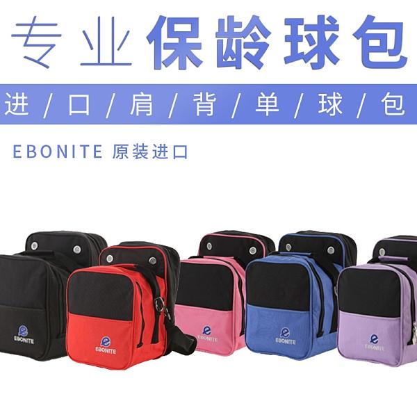熱銷特惠 佛力保齡球用品 進口保齡球包 EBONITE單球包 保齡球袋 五色可選