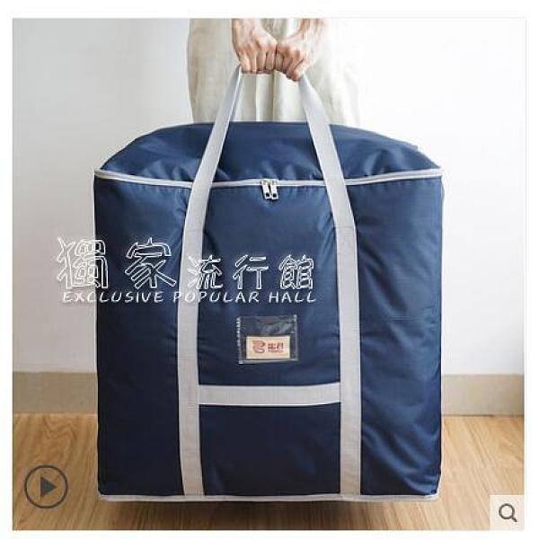 棉被收納袋收納袋子整理袋衣物棉被裝被子子收納袋行李袋大號家用搬家打包袋 快速出貨