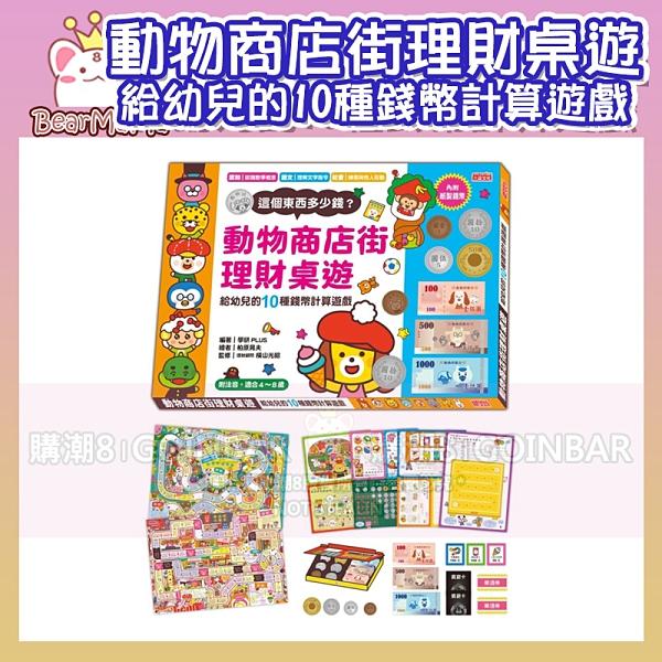 動物商店街理財桌遊:給幼兒的10種錢幣計算遊戲 三采 4710415387370 (購潮8)