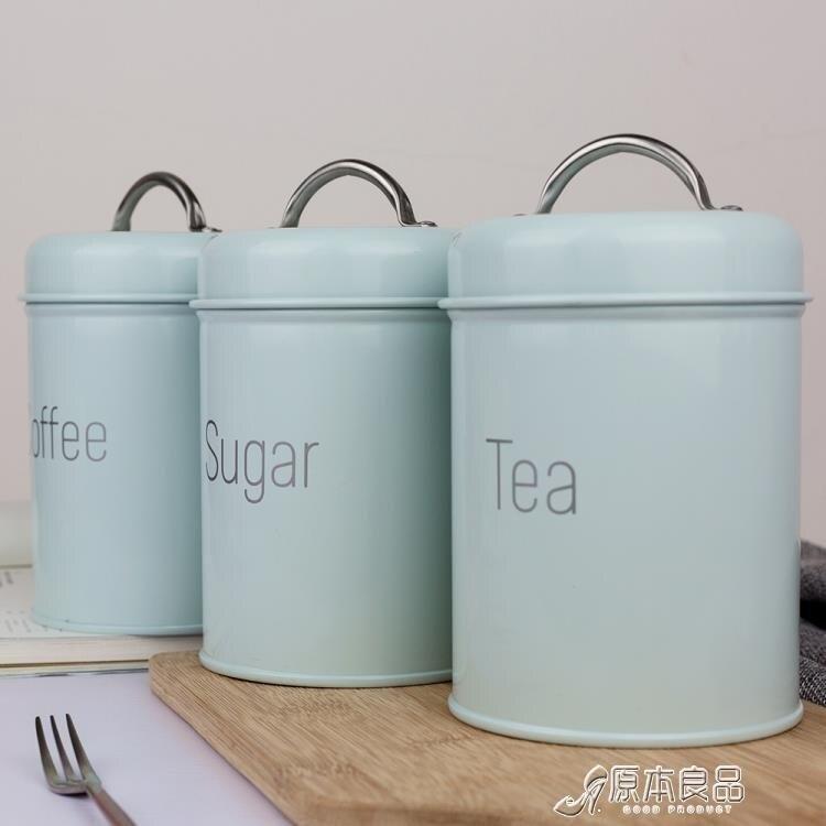 北歐風密封罐咖啡罐糖果罐茶葉罐面膜粉罐奶粉罐咖啡豆罐帶密封圈9yh