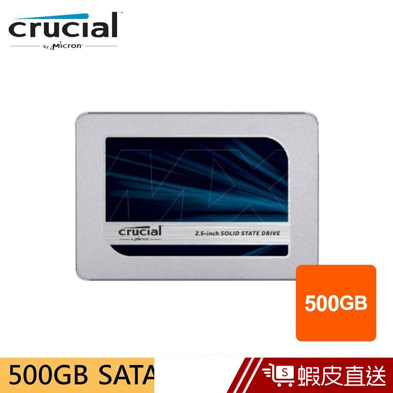 Micron 美光 Crucial MX500 500GB SSD 固態硬碟 PS4可用 蝦皮直送
