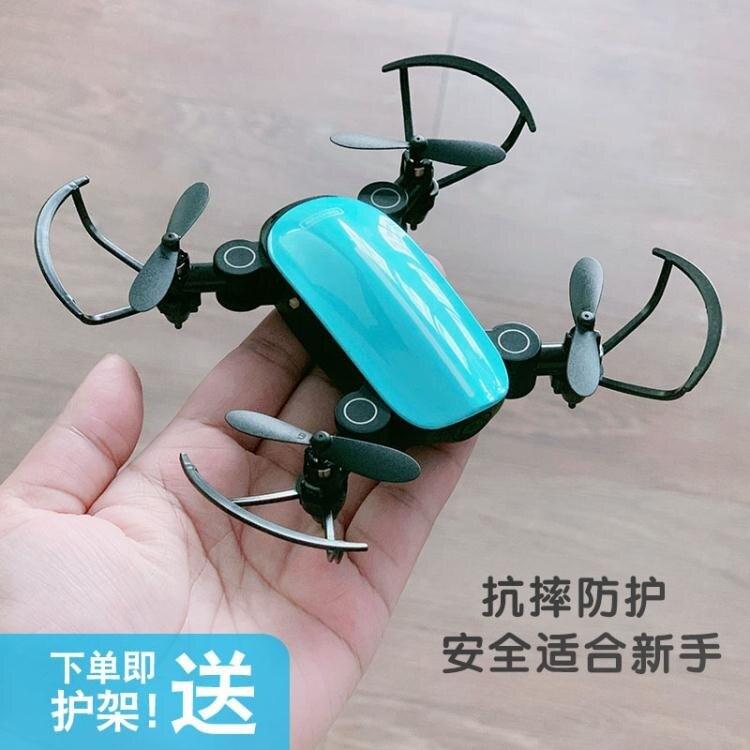 凌客科技折疊迷你無人機遙控飛機高清航拍飛行器直升機玩具小航模  聖誕節狂歡購