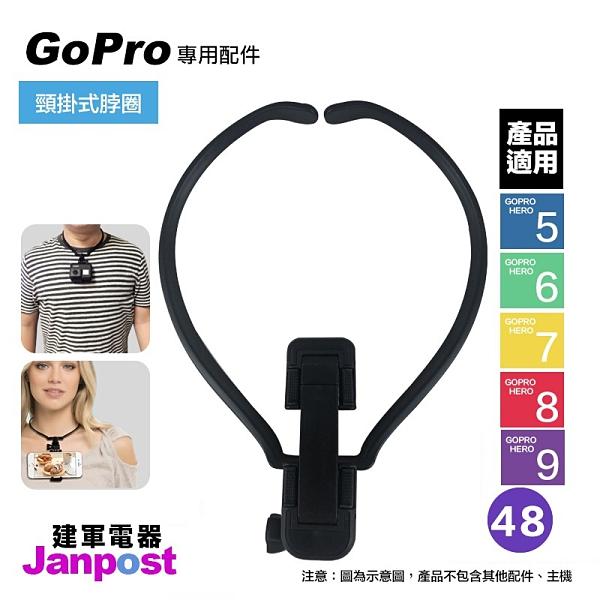 GoPro HERO 9 8 7 6 5 全系列適用 頸掛式支架 頸圈支架 自拍 直播 可搭配手機 手機夾
