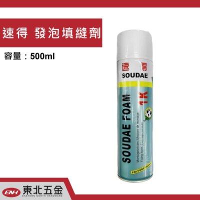 附發票(東北五金)正速得 發泡填縫劑 發泡劑 防水膠 補土 500ML !