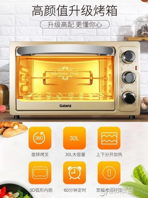 烤箱家用烘焙多功能全自動30升大容量小型蛋糕電烤箱麵包yh