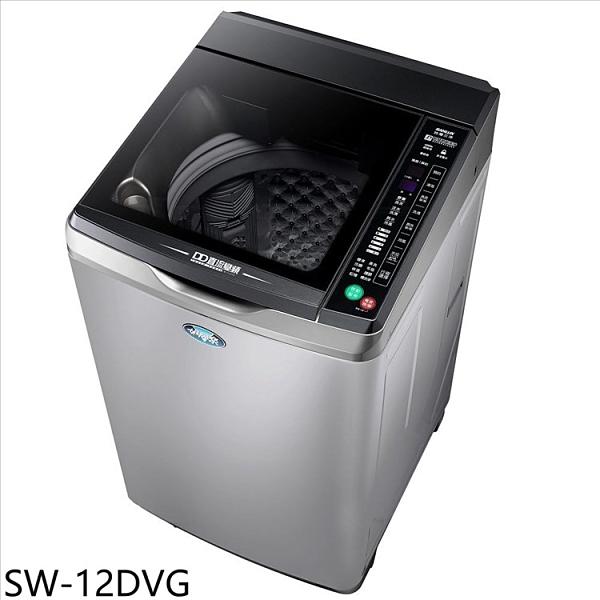 三洋【SW-12DVG】洗衣機 優質家電