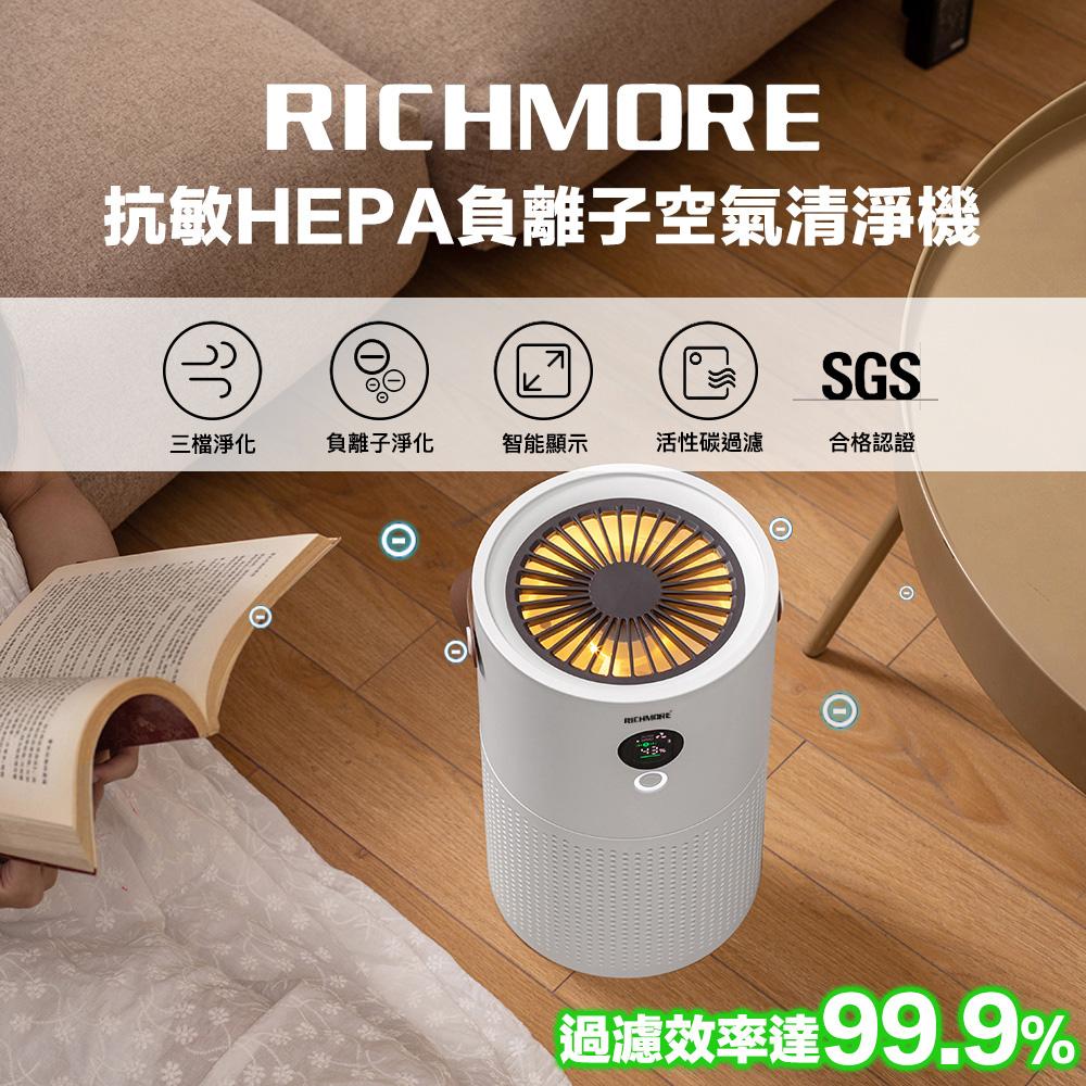 RICHMORE抗敏HEPA負離子空氣清淨機 RM-0168