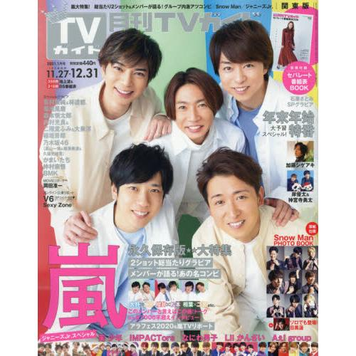月刊 TV Guide 關東版 1月號2021