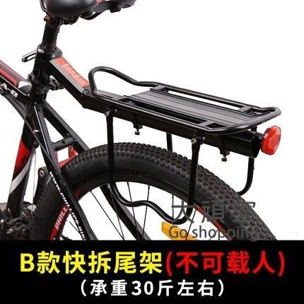 自行車貨架 自行車后座架山地車后貨架可載人行李架單車配件快拆尾架后架后座【居家家】