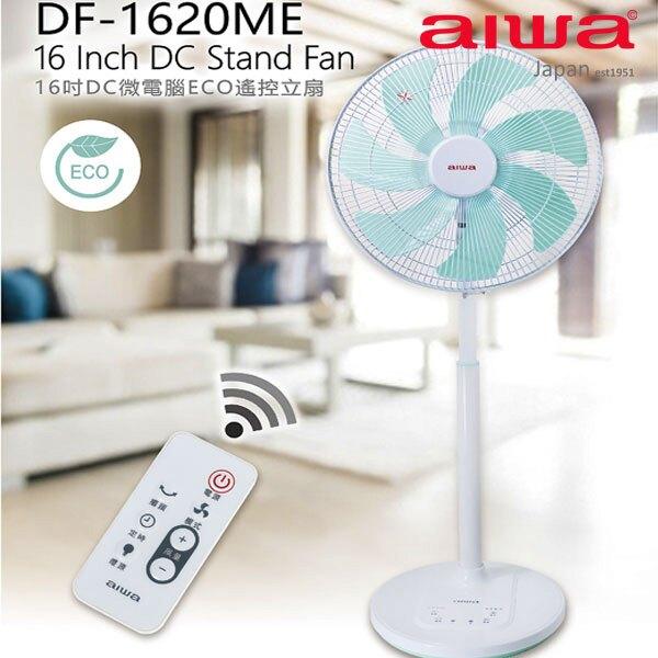 【AIWA】AIWA 愛華16吋DC微電腦遙控ECO立扇 DF-1620ME