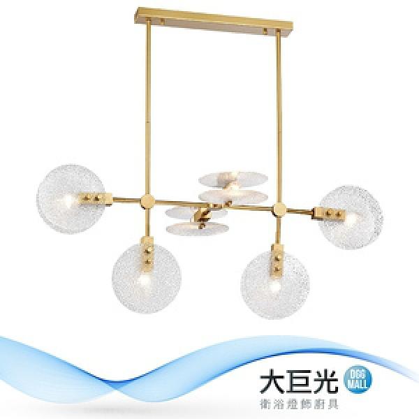 【大巨光】時尚風-E14X6 六燈吊燈-大(ME-2361)
