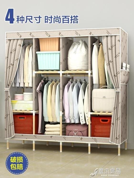 簡易布衣櫃收納牛津布衣服櫃子木質掛單人組裝家用布藝實木儲衣櫥yh