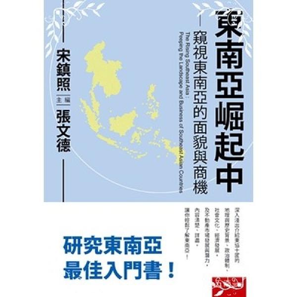 東南亞崛起中(窺視東南亞的面貌與商機)