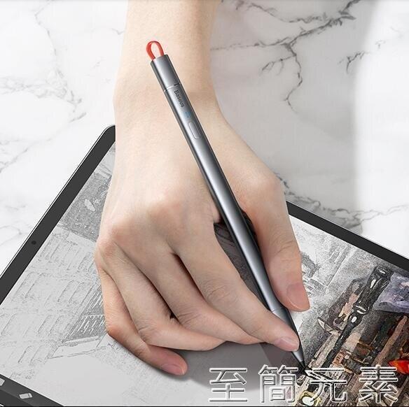 apple pencil電容筆ipad筆繪畫平板air3觸屏筆ipad pro通用2蘋果電子二代屏幕筆記電腦