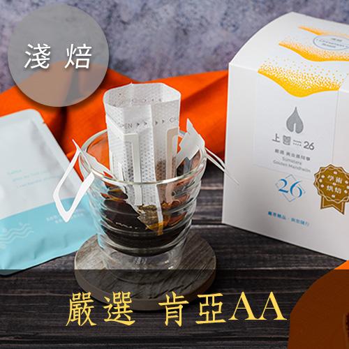 【上善】嚴選 肯亞 濾掛咖啡 Kenya AA(淺焙/淺中焙)