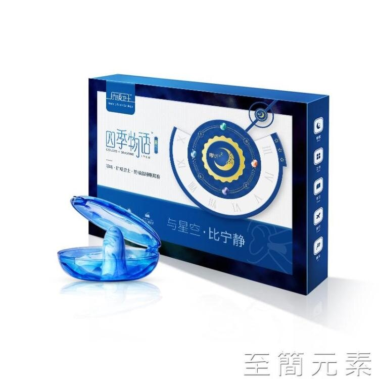 零聽抗噪衛士防噪音睡眠耳塞4對裝專業隔音耳塞降噪睡覺男女超強