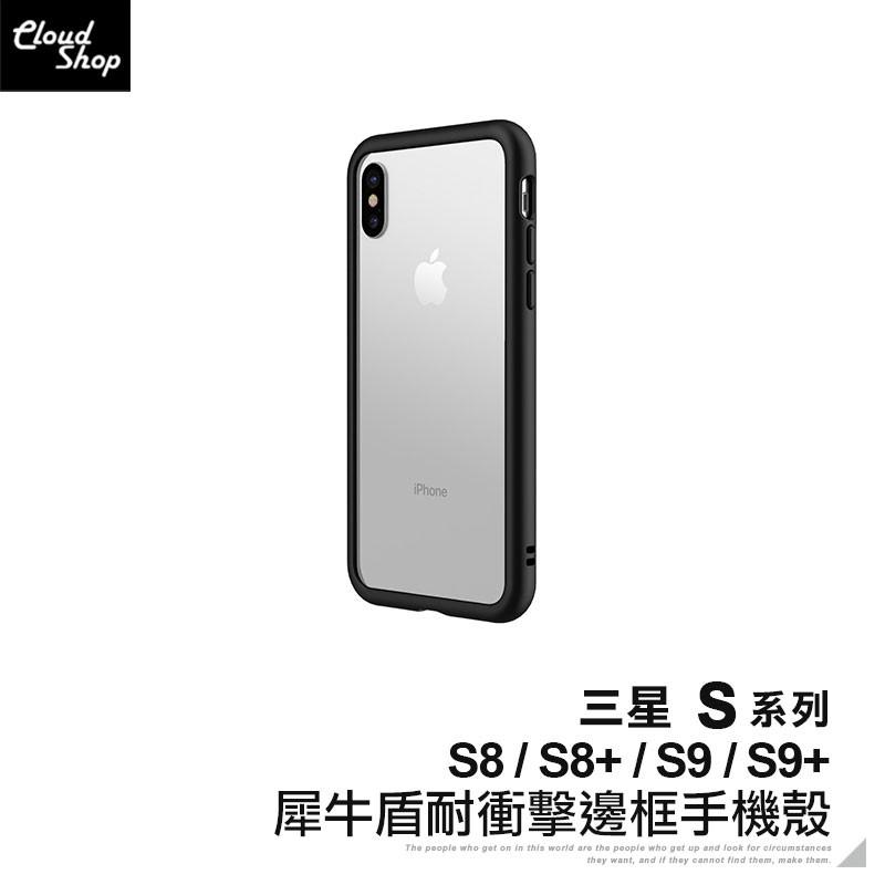 三星 S系列 犀牛盾耐衝擊邊框手機殼 適用S8 S8+ S9 S9+ 防摔殼 保護殼