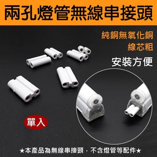 【捷華】兩孔燈管無線串接頭 T5 T8 LED層板燈管連接頭