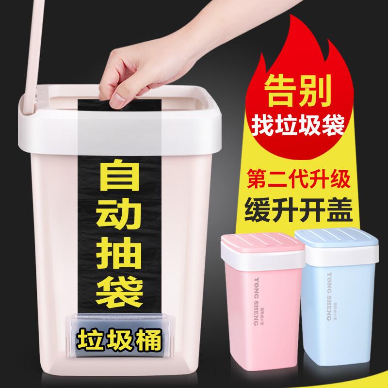 csmart+第2代升級緩升蓋 創意自動換袋垃圾桶 9l
