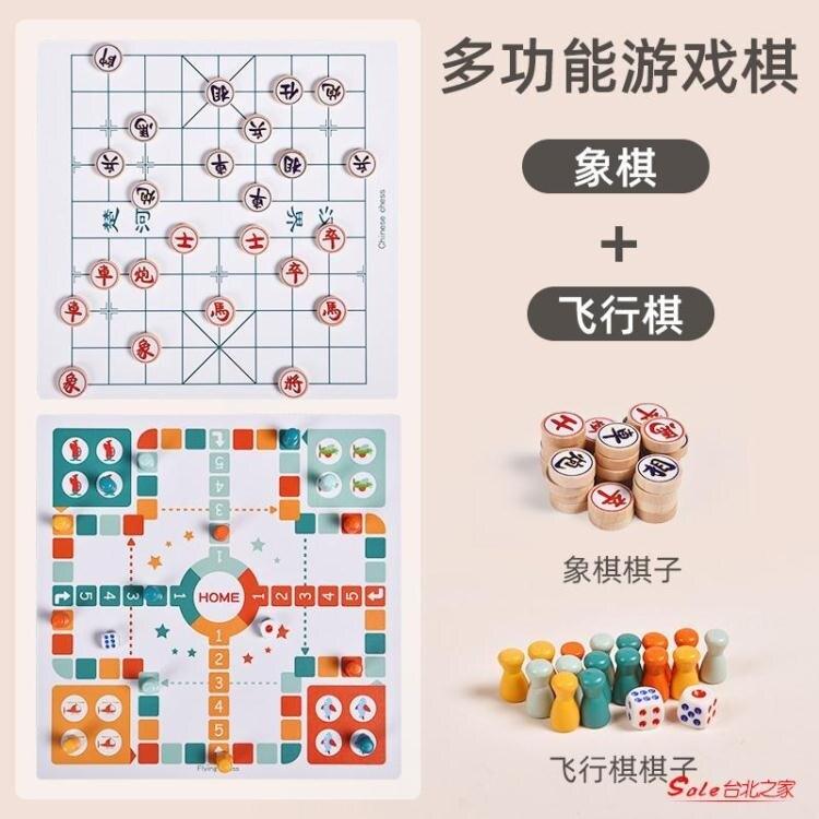 飛行棋 兒童飛行棋五子棋跳棋蛇棋鬥獸棋類玩具多功能學生象棋大富翁