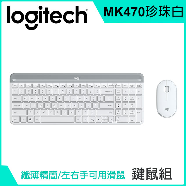 羅技 MK470 超薄無線鍵鼠組 - 珍珠白