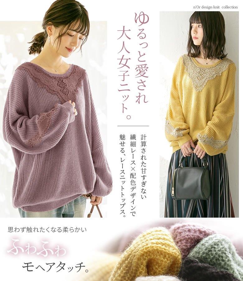 日本osharewalker / n'Or 浪漫布蕾絲拼接寬鬆毛衣 / ten2068 / 日本必買|件件含運|日本樂天熱銷Top|日本空運直送|日本樂天代購