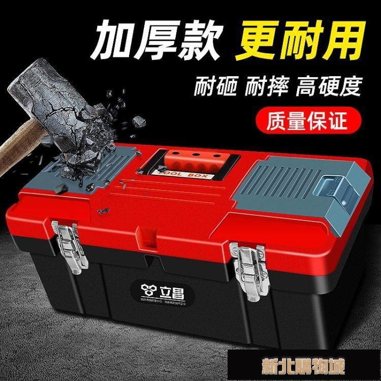 工具箱收納盒空箱車載家用多功能大號手提式電工五金工業級工具盒