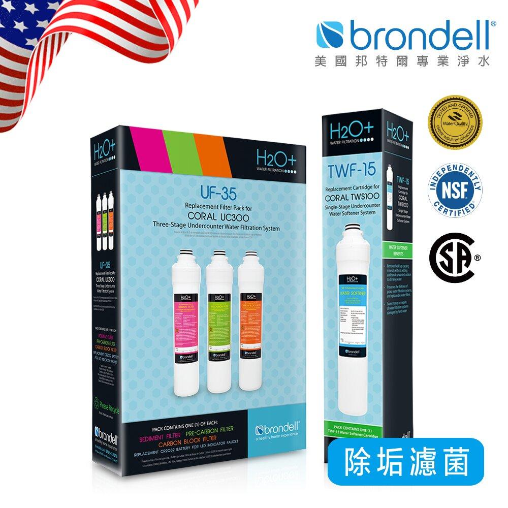 【美國邦特爾】Brondell四階全效生飲濾菌濾芯
