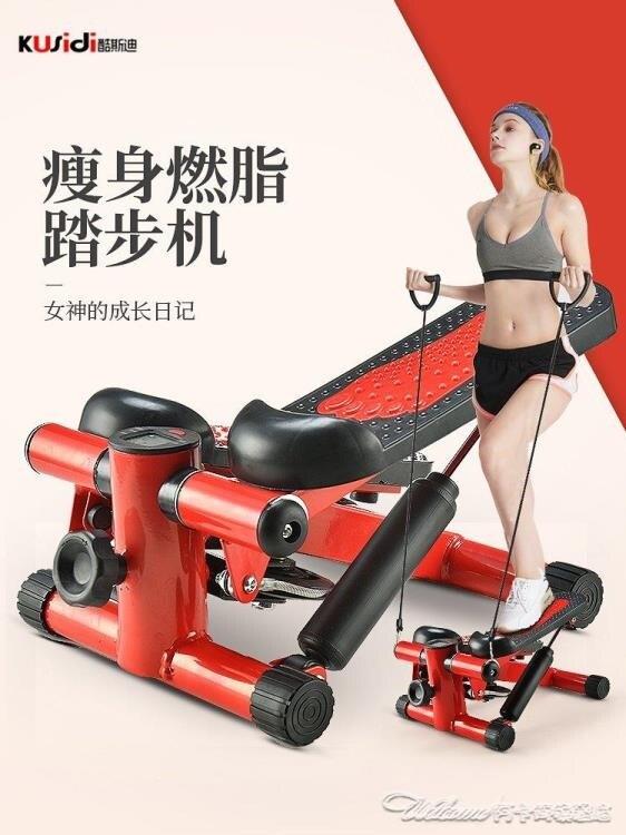 踏步機 踏步機女家用機小型瘦腿原地多功能健身器材踩腳踏運動登山機 X