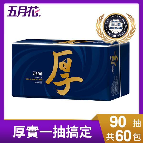 【五月花】厚棒抽取式衛生紙90抽x10包x6袋